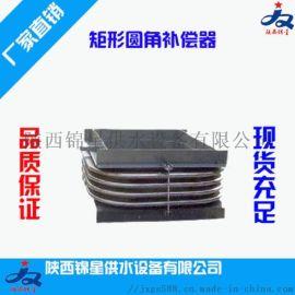 矩形金屬波紋補償器 金屬波紋膨脹節