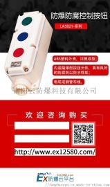 防爆防腐控制按钮LA5821防腐防尘防水性能良好