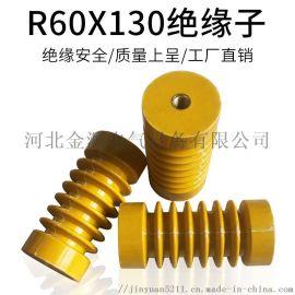 金源65*140高压 环氧树脂绝缘子10-12KV