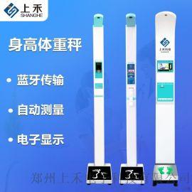 医用超声波身高体重测量仪 郑州上禾 医用身高体重秤