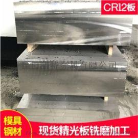 猎特现货CR12MOV圆钢/板材/模具材料