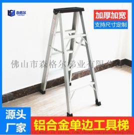森格尔铝合金单边工具梯