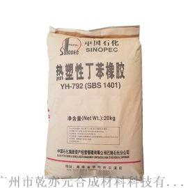 巴陵石化热塑性丁苯橡胶SBS792 1401弹性体