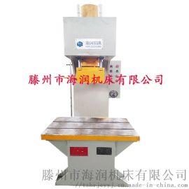 单柱液压机  60T单臂压力机