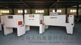 厂家直销纸盒热收缩包装机全自动薄膜包装机