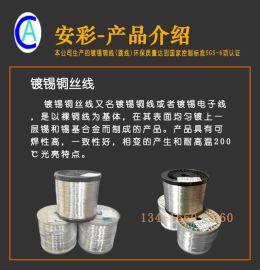 线路板铜跳线0.5/0.6/0.7/0.8插针跨接线