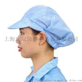 防靜電大小工帽 防靜電鴨舌帽 防靜電圓帽