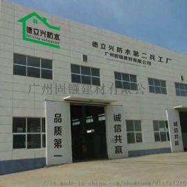 DPS永凝液渗透结晶防水剂,永凝液防水剂涂料厂家直销