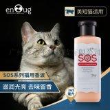 逸諾sos美短適用型貓咪沐浴露,滋潤光亮,祛味留香