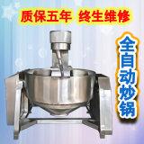 全自動炒菜機 黃山燒餅餡料炒鍋 行星攪拌夾層鍋