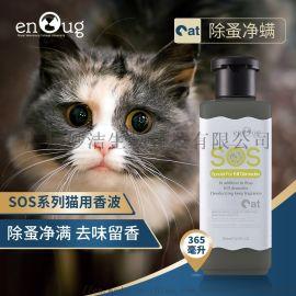 除虱净螨适用型的猫咪沐浴露,逸诺SOS猫咪香波