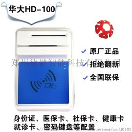 华大HD100读卡器/社保卡读卡器