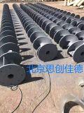 专业生产螺旋叶片-洗砂机-磨煤机叶片-北京思创佳德
