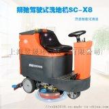常州卖场办公楼电瓶式拖地机驾驶式全自动双刷洗地机X8