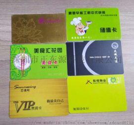 深圳PVC卡片生产厂家 智能芯片卡制作