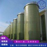 玻璃鋼化工儲罐 玻璃鋼防腐儲罐 玻璃鋼立式儲罐