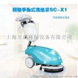 獅弛物業小區小型摺疊式洗地機X1