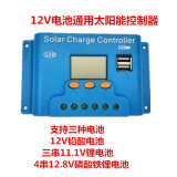 12V鉛酸鋰電通用型太陽能控制器30A