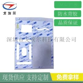 GOEL IP67防水双面胶