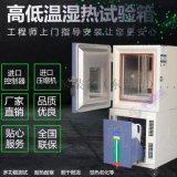 电子产品耐干耐寒试验箱耐湿热测试箱环境湿热老化箱