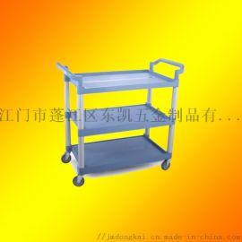 塑料餐車三層拆裝餐飲服務車小推車