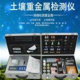 LB-ZSA型土壤重金屬檢測儀