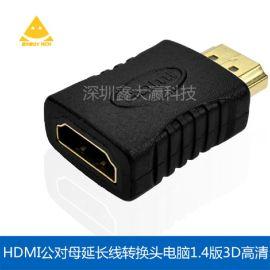 鑫大瀛 HDMI公对母延长线转换头电脑1.4版3D高清hdmi连接线转接头