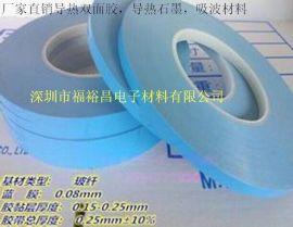厂家直销导热双面胶 LED背光模组导热胶带 CCFL导热胶带  导热胶