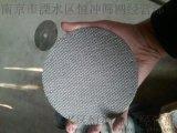 南京過濾網片_不鏽鋼過濾網片_不鏽鋼過濾片_不鏽鋼濾片