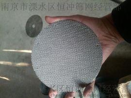 南京過濾網片_不锈钢過濾網片_不锈钢过滤片_不锈钢滤片