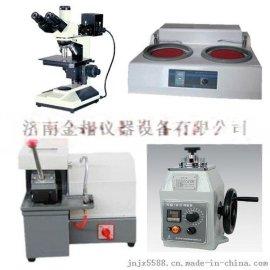 山西偏光金相显微镜-磨抛机-切割机厂家直销三年质保