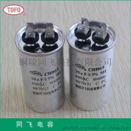 供应CBB65空调启动电容器10uF铝壳防爆电容器