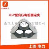 高壓電纜鋁合金電纜固定夾三孔JGP-4