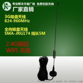 gps/4g/gsm车载吸盘天线 数字电视天线