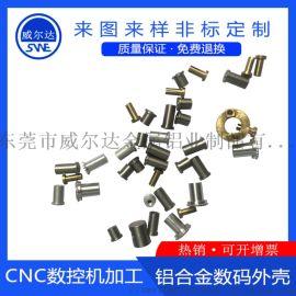 自动车床五金小零件CNC数控加工定制车削机械零配件