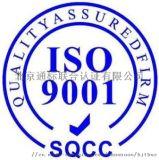 重慶ISO9001認證公司