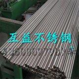 供应进口SUS316L不锈钢圆棒 耐高温