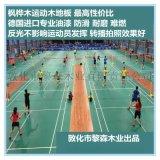 室內硬木楓樺木實木運動木地板籃球館專用防滑耐磨