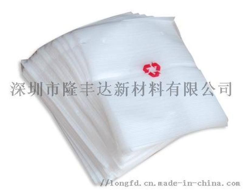 深圳優質珍珠棉 珍珠棉袋 珍珠棉腹膜袋