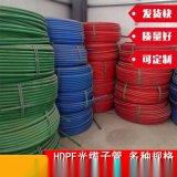 LDPE三色光纜子管 PE子管穿線管 子管廠家直銷