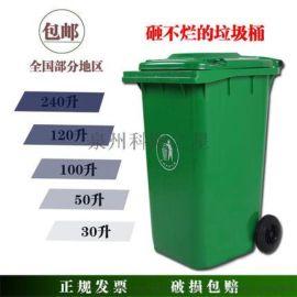 莆田南平环卫塑料垃圾桶 带盖带轮户外垃圾桶可定制