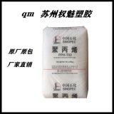 现货海南石化 PP Z30S 医疗级 纤维聚丙烯 用于防丝 纤维复丝