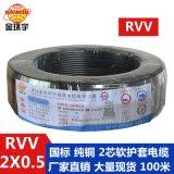 金環宇電線電纜RVV護套線2芯 2*0.5平方國標電源線現貨