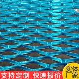 宝旭铝板装饰网 株洲建筑外墙装饰菱形钢板网 喷塑菱形铝板网