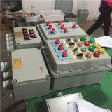 15kw电机直接启动防爆电机保护器箱