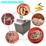 全自动广东香肠扎线机 不锈钢快速可调双路香肠扎线机 腊肠分段机