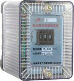 電壓繼電器(JY-11)
