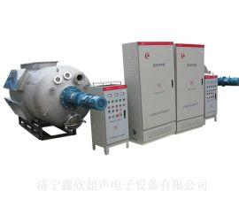 厂家供应 超声波搅拌罐  清洗、分离、更彻底  山东鑫欣质量保障