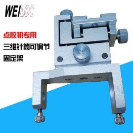 点胶机固定支架 三轴多规格可调针筒固定支架 打胶机针筒夹持器