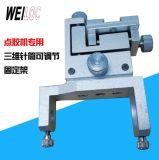 點膠機固定支架 三軸多規格可調針筒固定支架 打膠機針筒夾持器